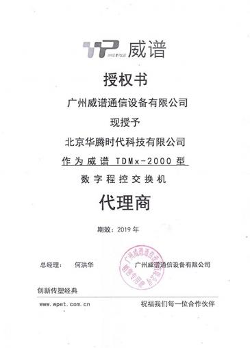 威谱2019代理商授权书(数字)