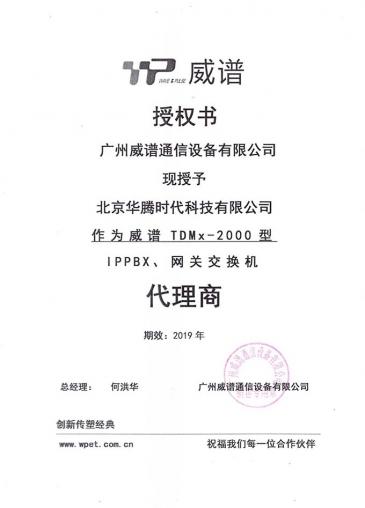 威谱2019年授权书(IP、网关)