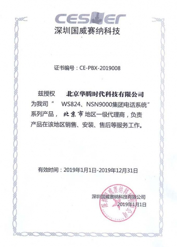 国威赛纳授权证书