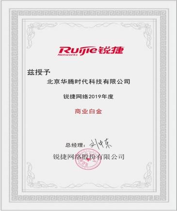 锐捷合作伙伴资质证书